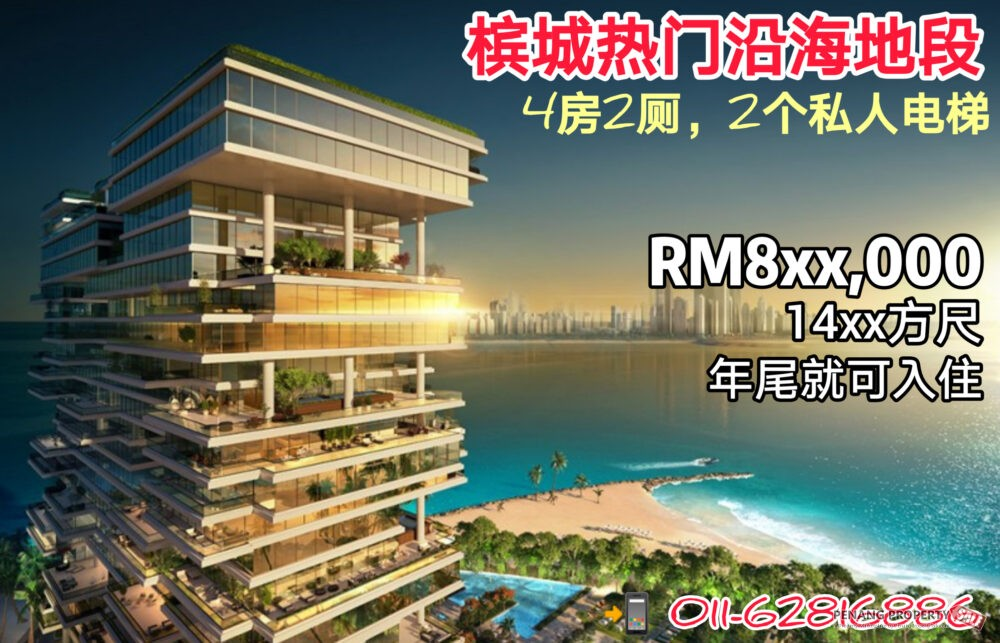CHEAPEST 4 BEDROOMS CONDO + 2 PRIVATE LIFTS